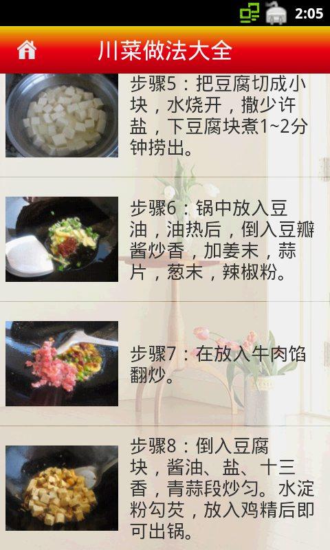 川菜做法大全截图