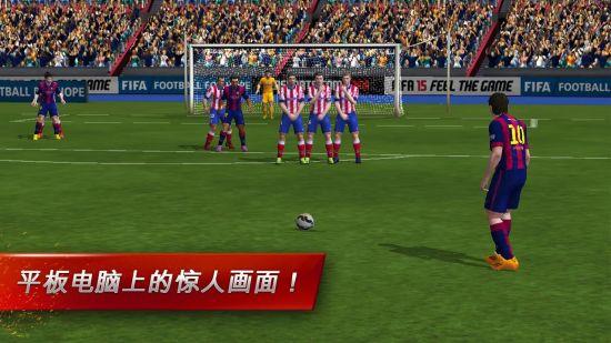 FIFA 15:终极队伍 直装版
