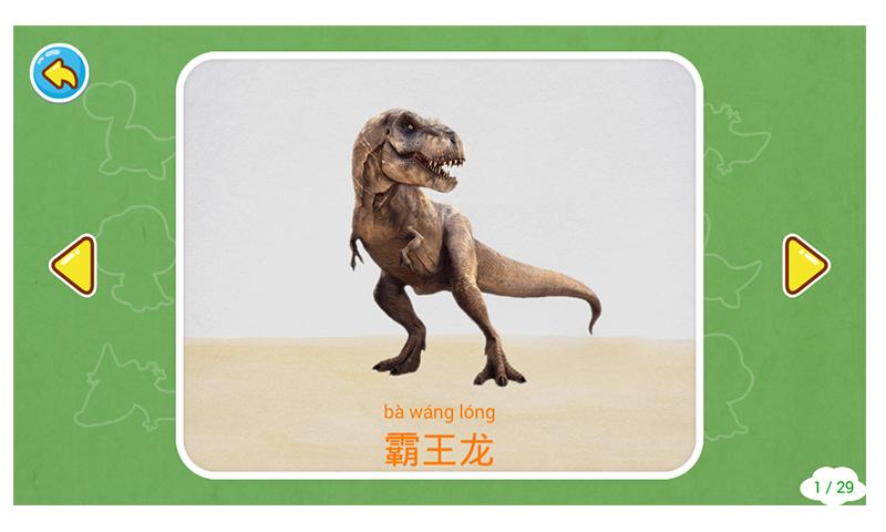 恐龙多多截图