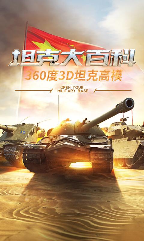 钢铁巨炮:全球坦克战争