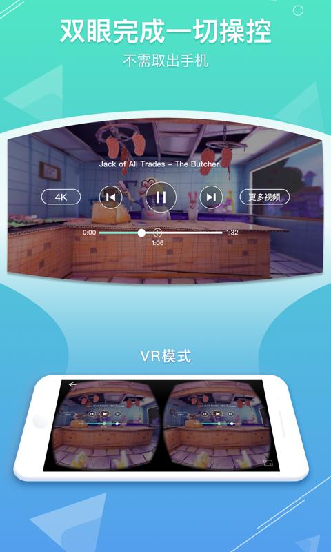 VeeR环球VR视频截图