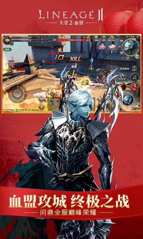 天堂2:血盟(官方正版)