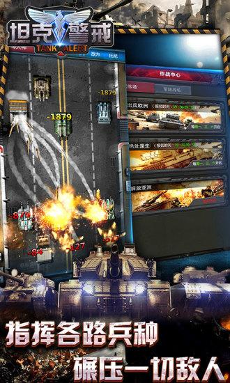 坦克警戒截图
