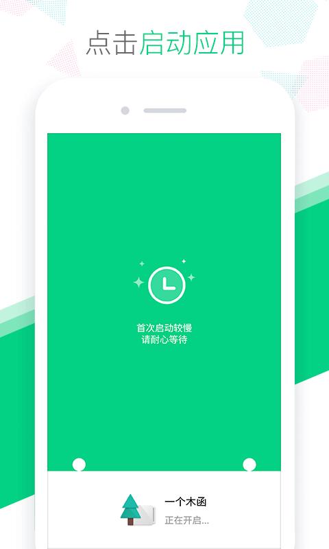 绿色空间截图