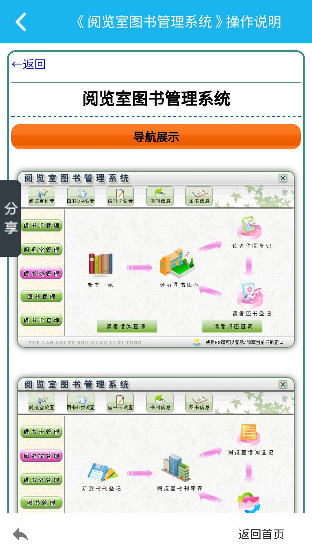 阅览室图书管理系统