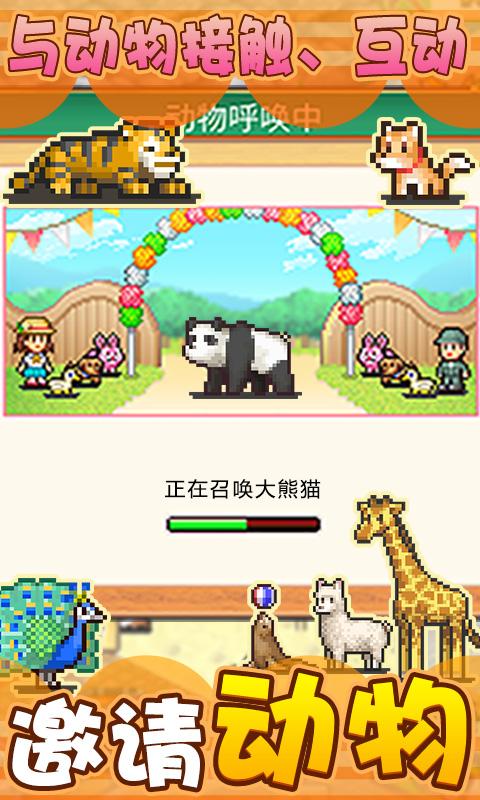 发现动物公园截图