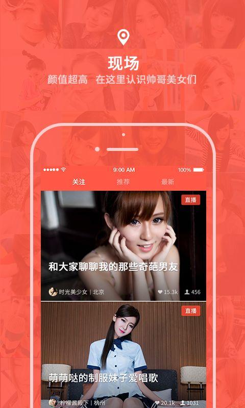 新出的有福利的直播app