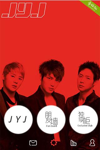 口袋·JYJ截图