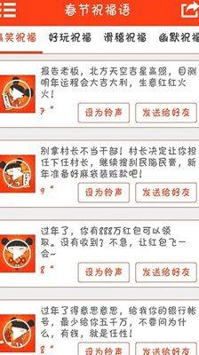 春节祝福语大全精选截图