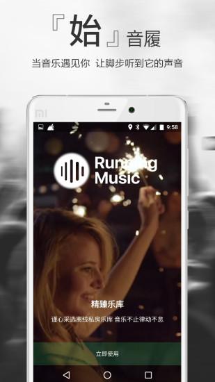奔跑吧音乐截图