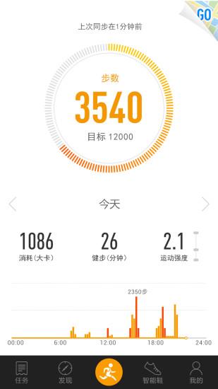 361度运动截图