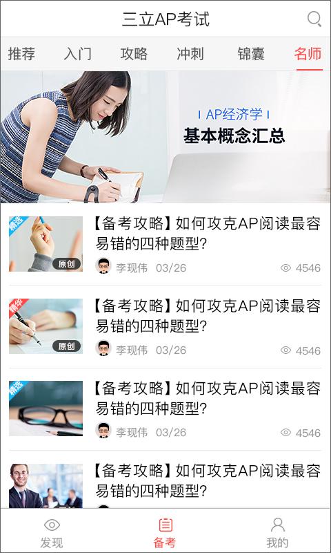 三立AP考试
