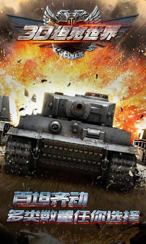 3D坦克世界截图