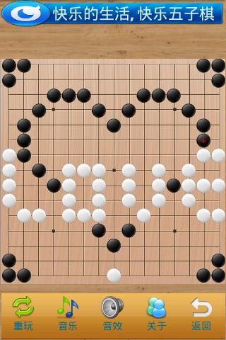 快乐五子棋pad版下载_快乐五子棋v1图片