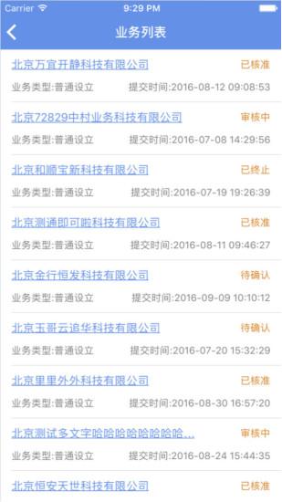 北京工商登记截图