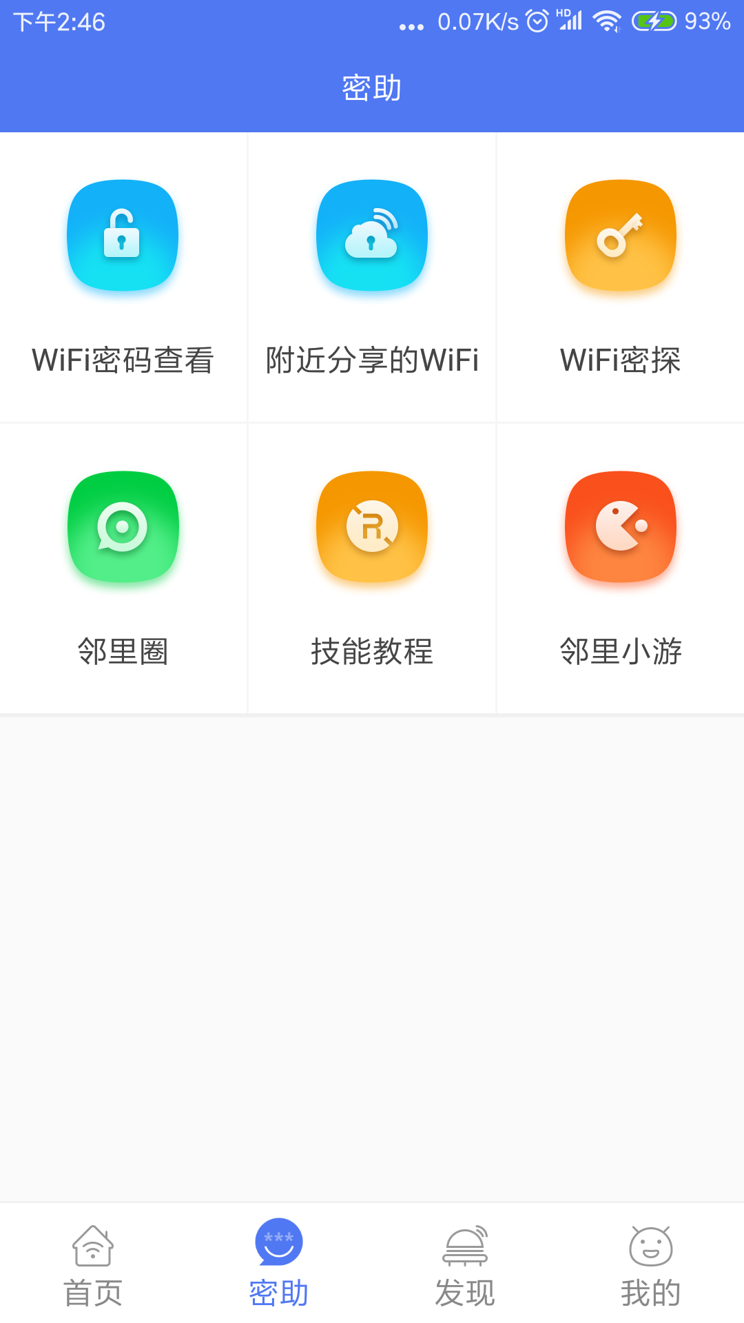 邻里WiFi