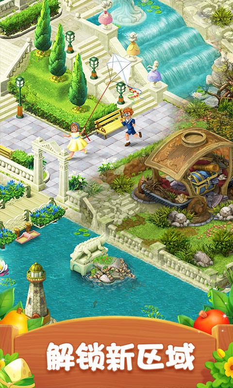 梦幻花园(快乐端午)截图