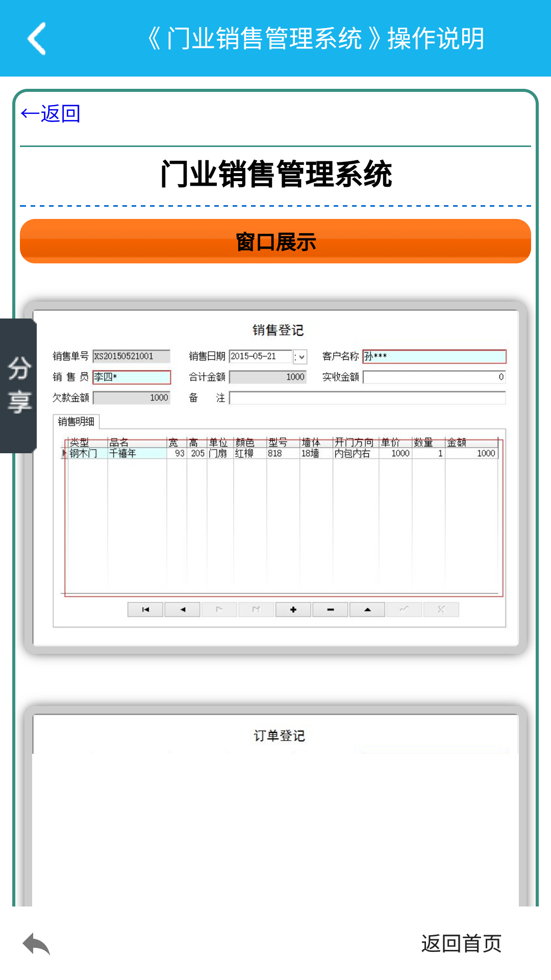门业销售管理系统截图