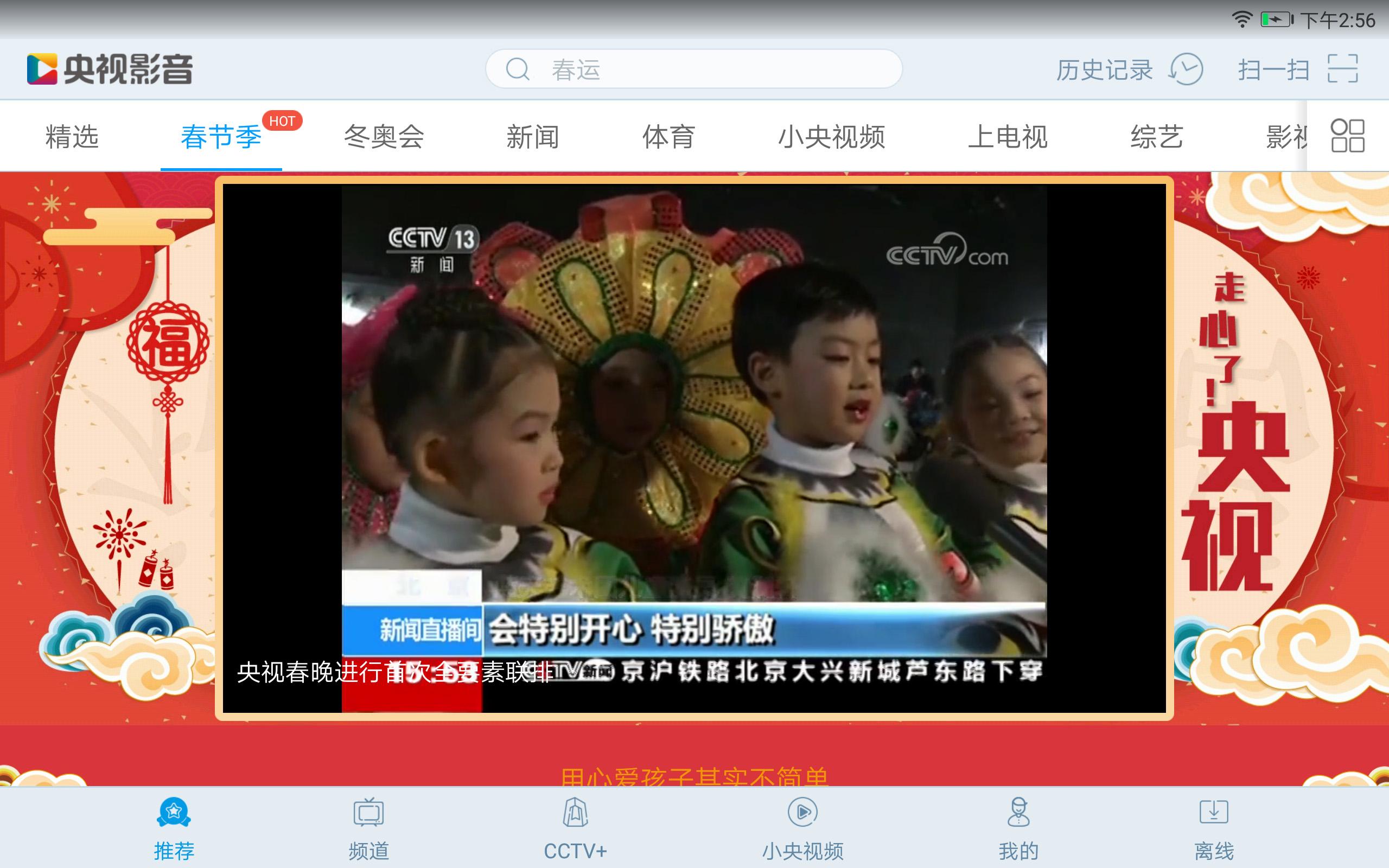 央视影音HD截图