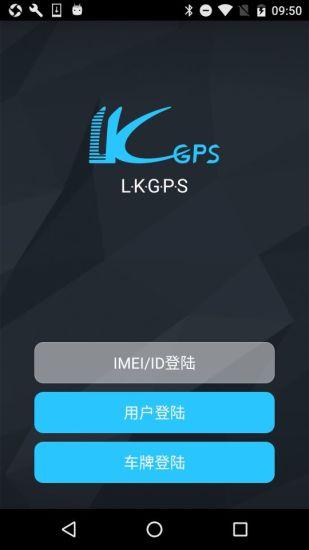 LKGPS2截图