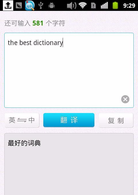 海词词典高中版