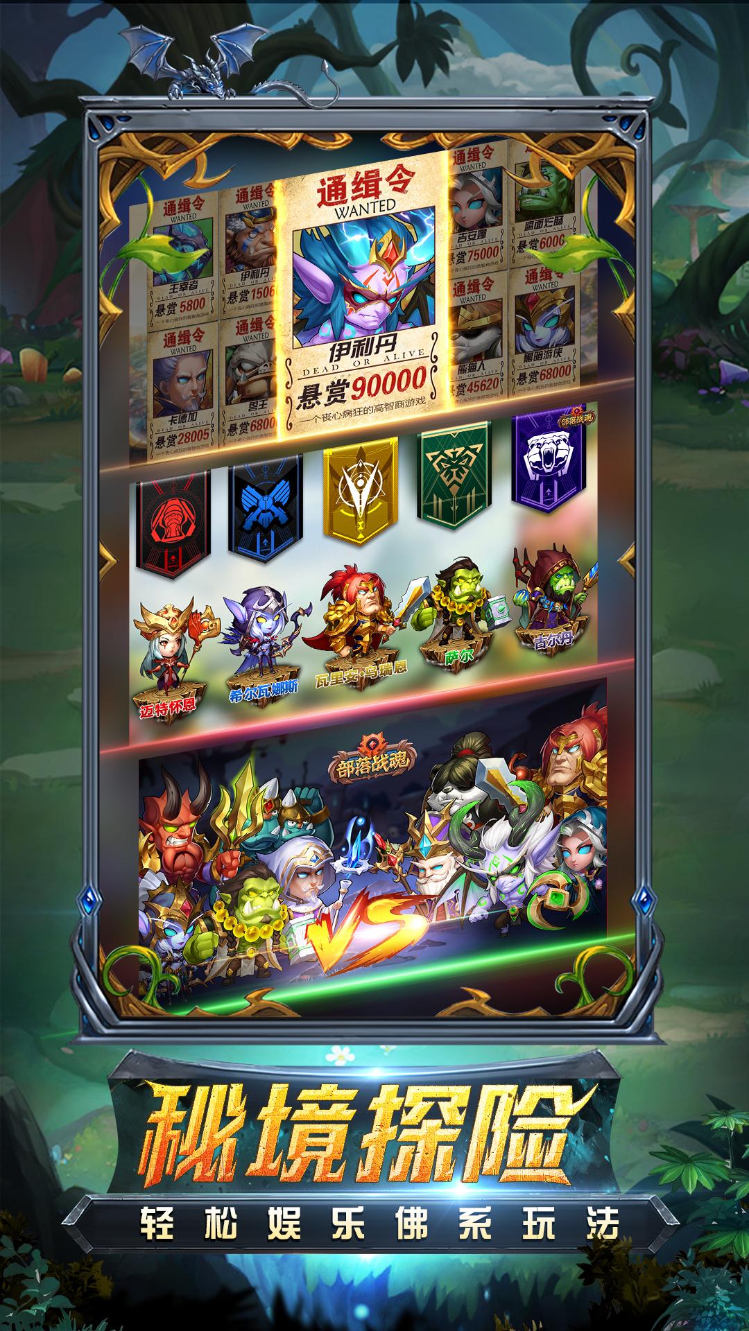 暗黑超神-放置策略卡牌截图