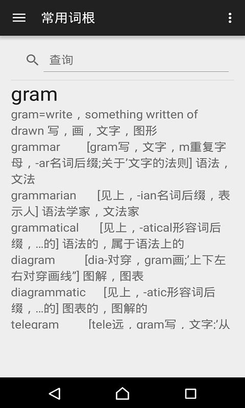 英语词根词缀手册截图