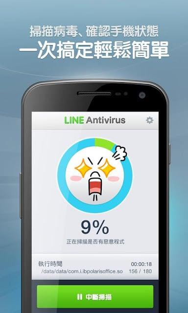 LINE病毒查杀截图