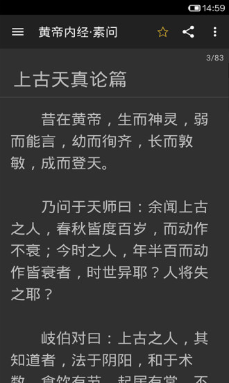 中医宝典截图