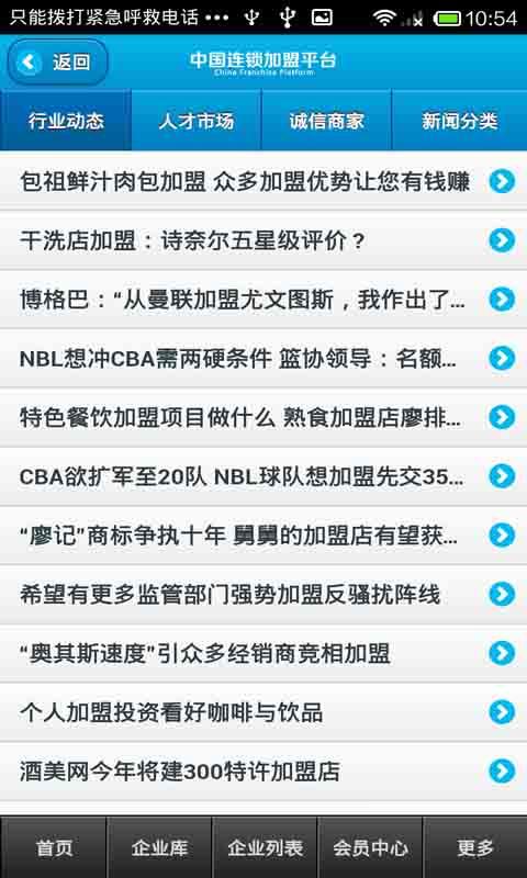 中国连锁加盟平台