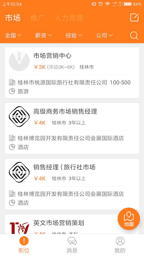 中国旅游人才网截图