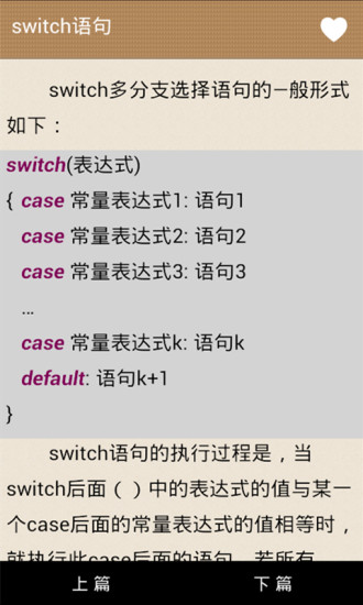C语言学习手册截图