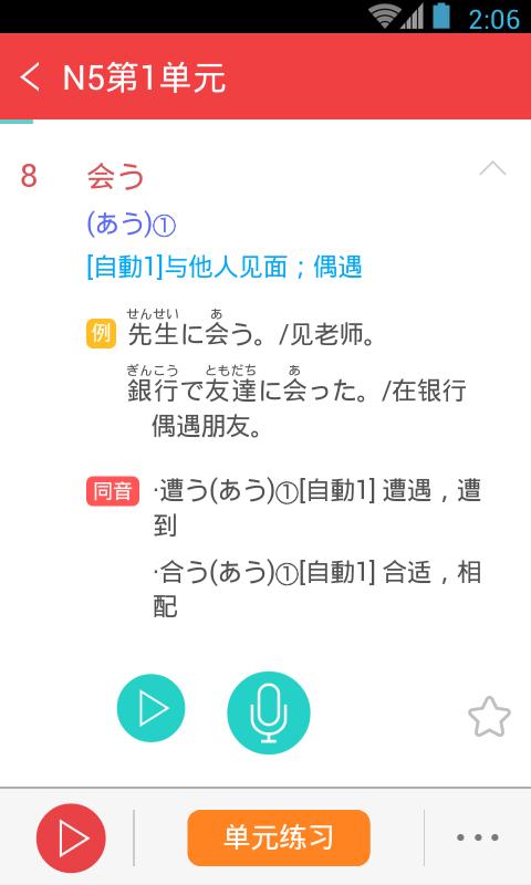 日语能力考N5N4红宝书