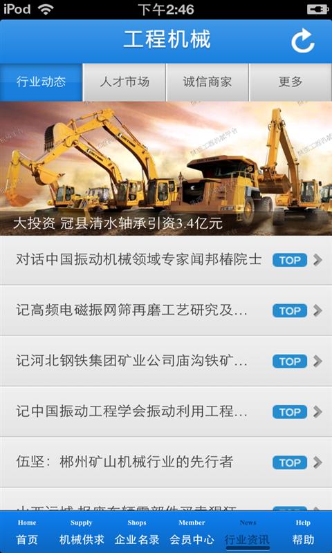 陕西工程机械平台截图