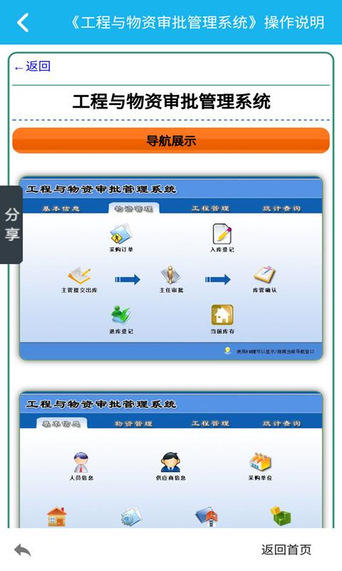 电梯维修服务管理系统专业版