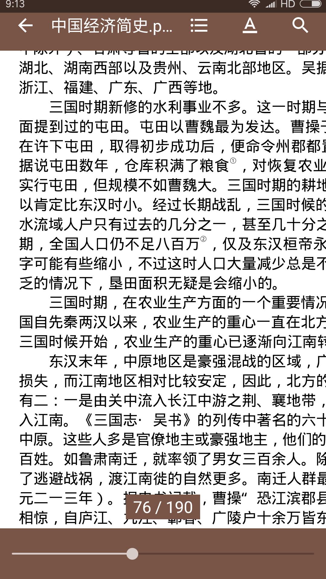 PDF易读截图