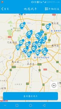 北京出行截图