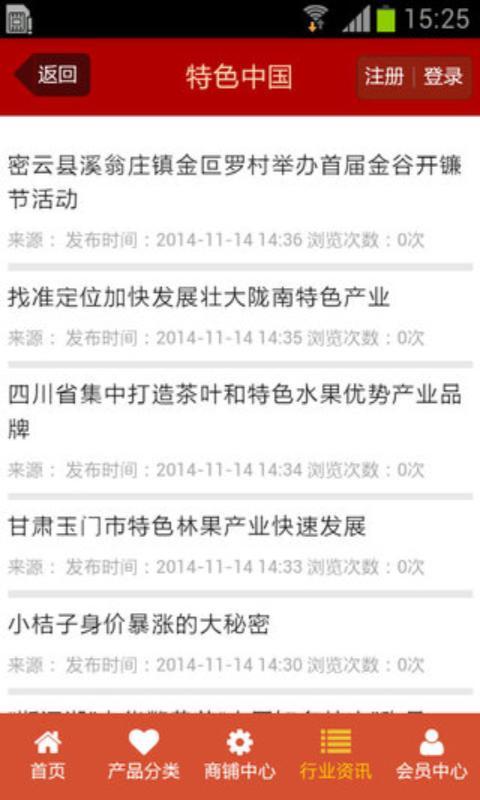 特色中国截图