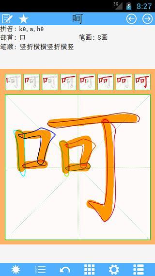 拼音正确书写笔画顺序-汉字笔顺
