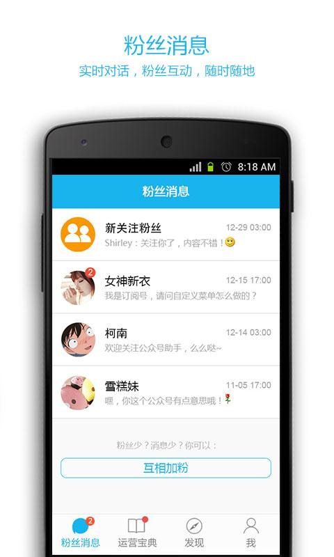 公众号助手,是微信公众平台的手机端,直接手机管理微信公众帐号图片