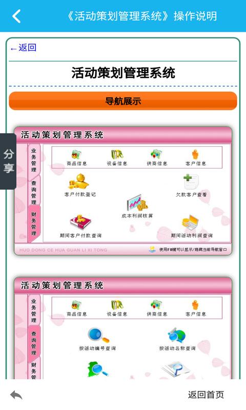 活动策划管理系统