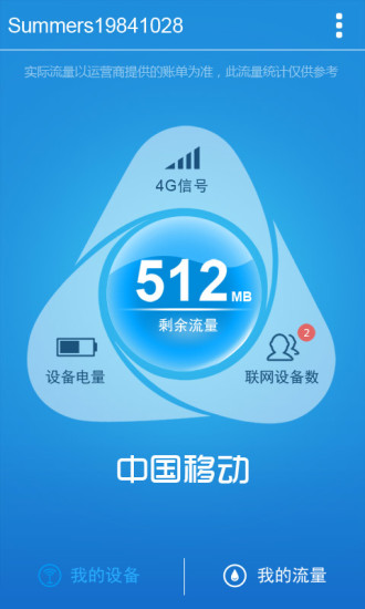 4G流量宝
