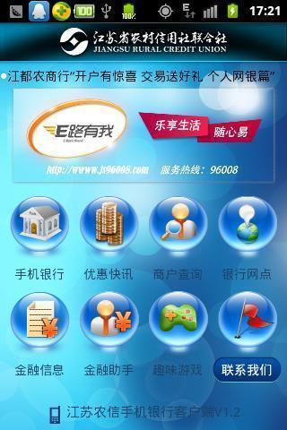 江苏农商银行