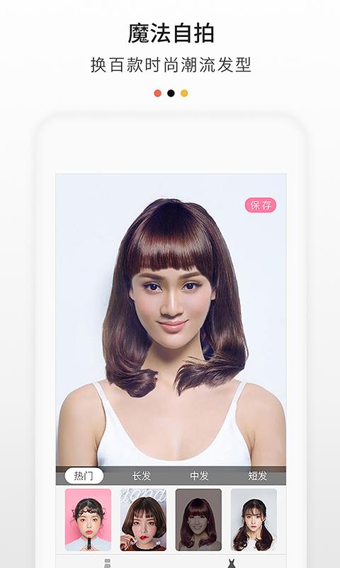 发型屋截图
