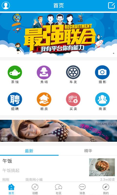 陇南网截图