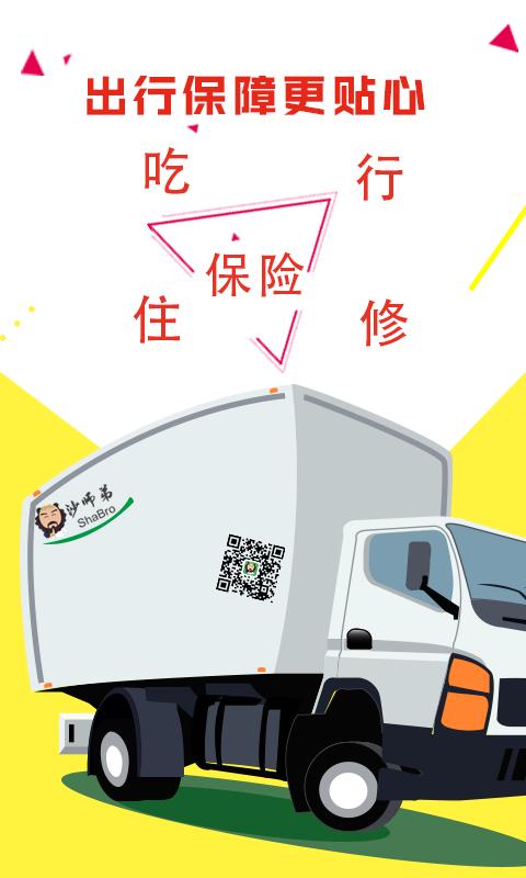 货车导航截图