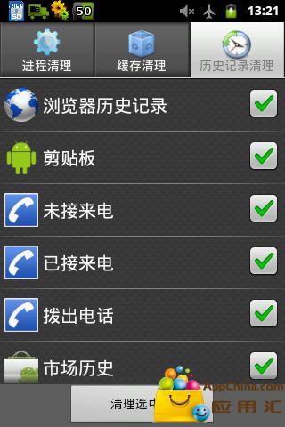 安卓系统清理截图