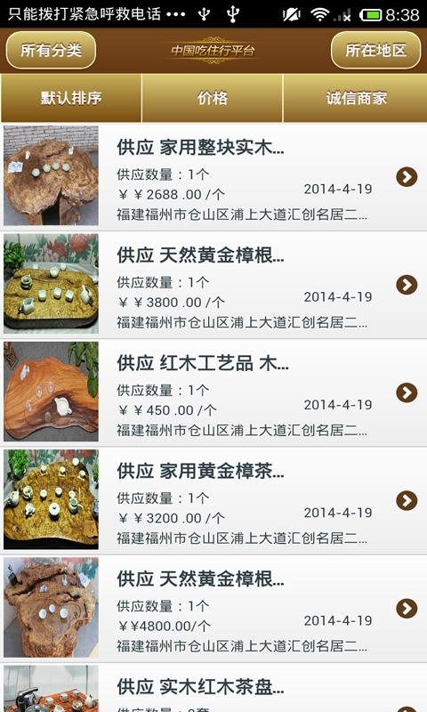 中国吃住行平台
