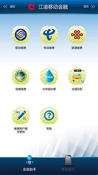 重庆农商行截图
