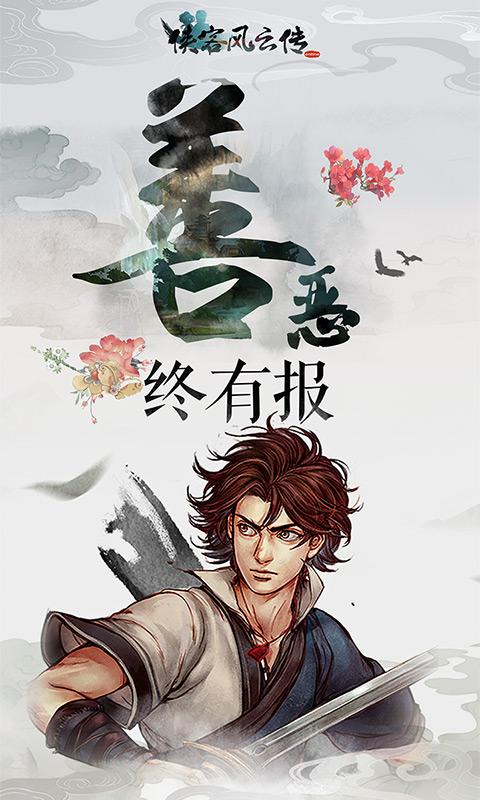 侠客风云传online